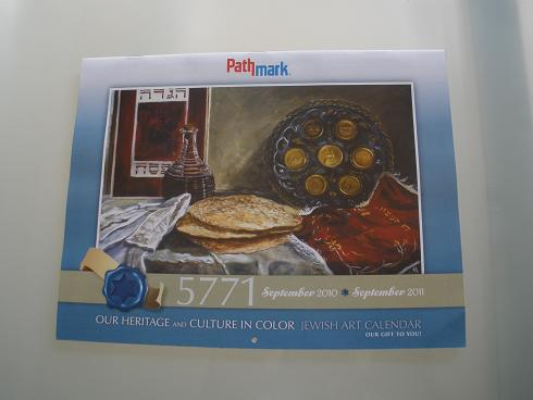 Pathmark-Jewish-Calendar Cover - Art done by Chava Roth
